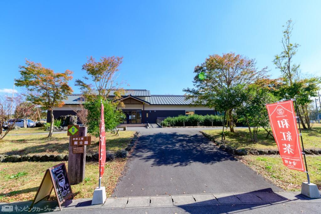 お茶工房 富士園