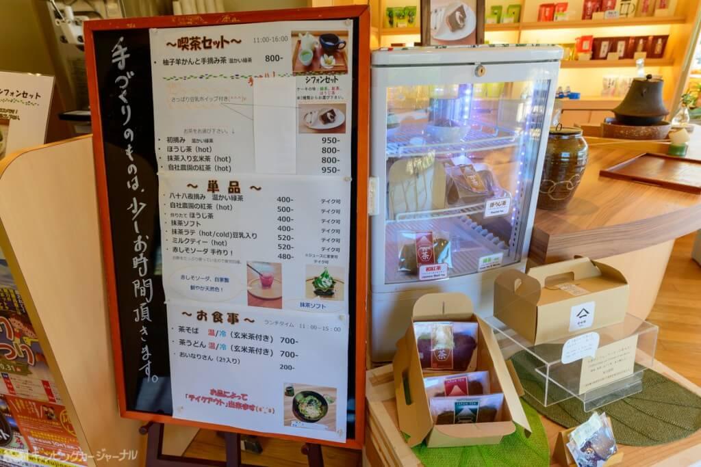 富士園カフェメニュー