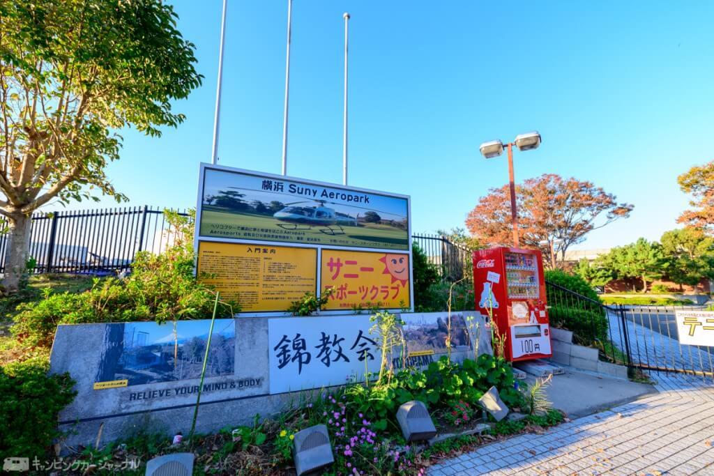 サニーRVパーク横浜