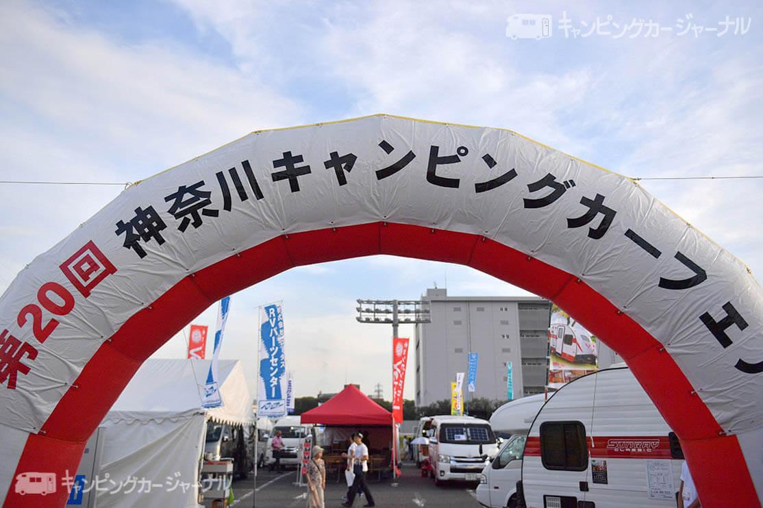 第20回 神奈川キャンピングカーフェア in 川崎競馬場 秋の大商談会
