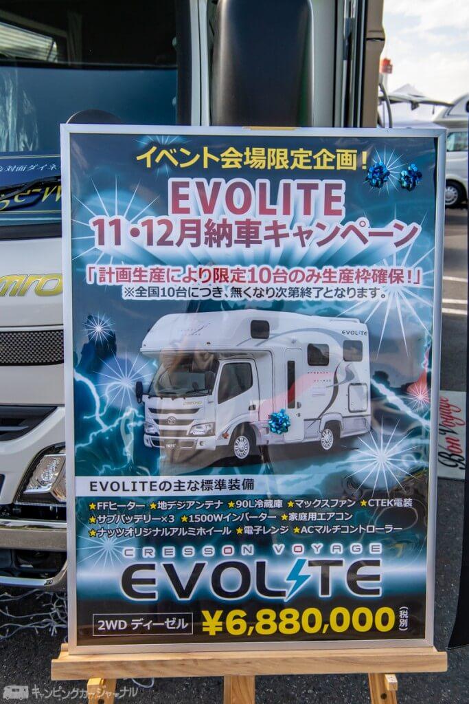 イベント会場限定企画?!Cressson voyage EVOLITE 11月12月納車キャンペーン!限定10台のみ生産確保!会場限定?!無くなり次第終了?! ¥6,880,000.-