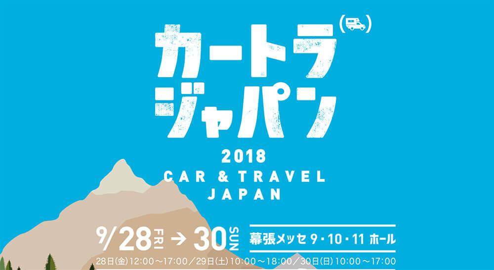 カトラージャパン2018