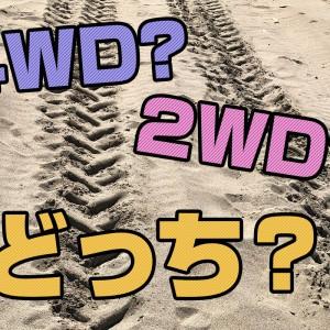 キャンピングカーは4WDか2WDか