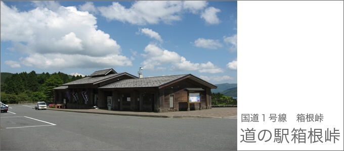 道の駅箱根峠