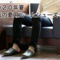 【2020年】キャンピングカーに似合う夏用スリッパ!本気の5選!