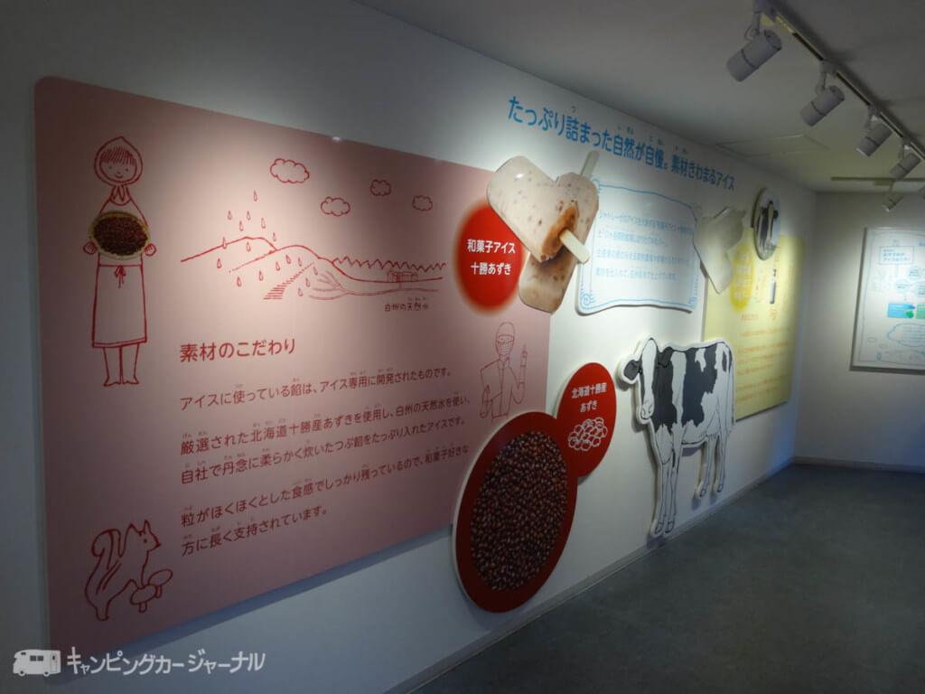 アイス製造の工程
