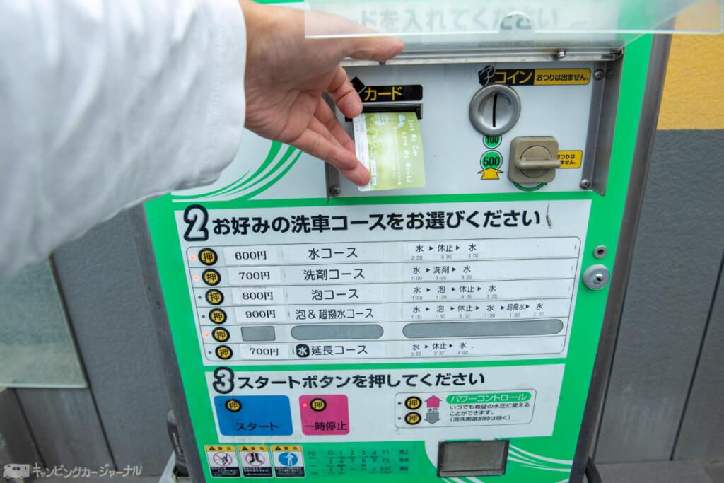 洗車ブースの券売機