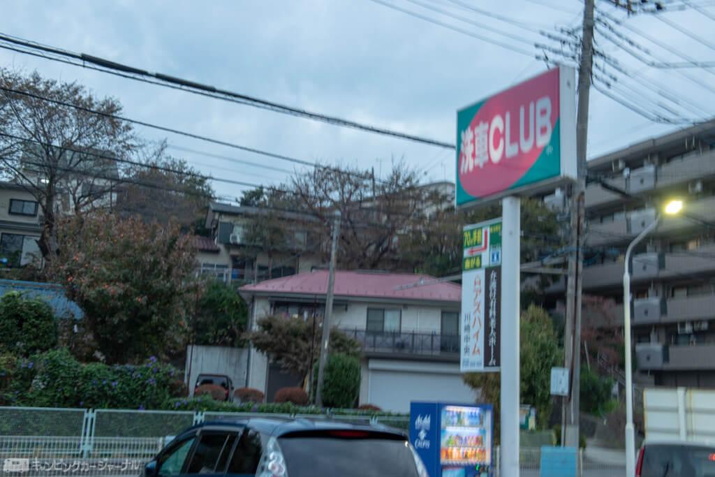 洗車クラブ 看板