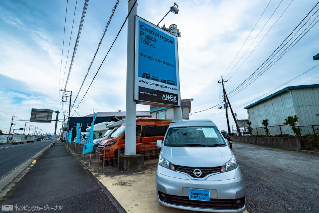 キャンピングカープラザ東京