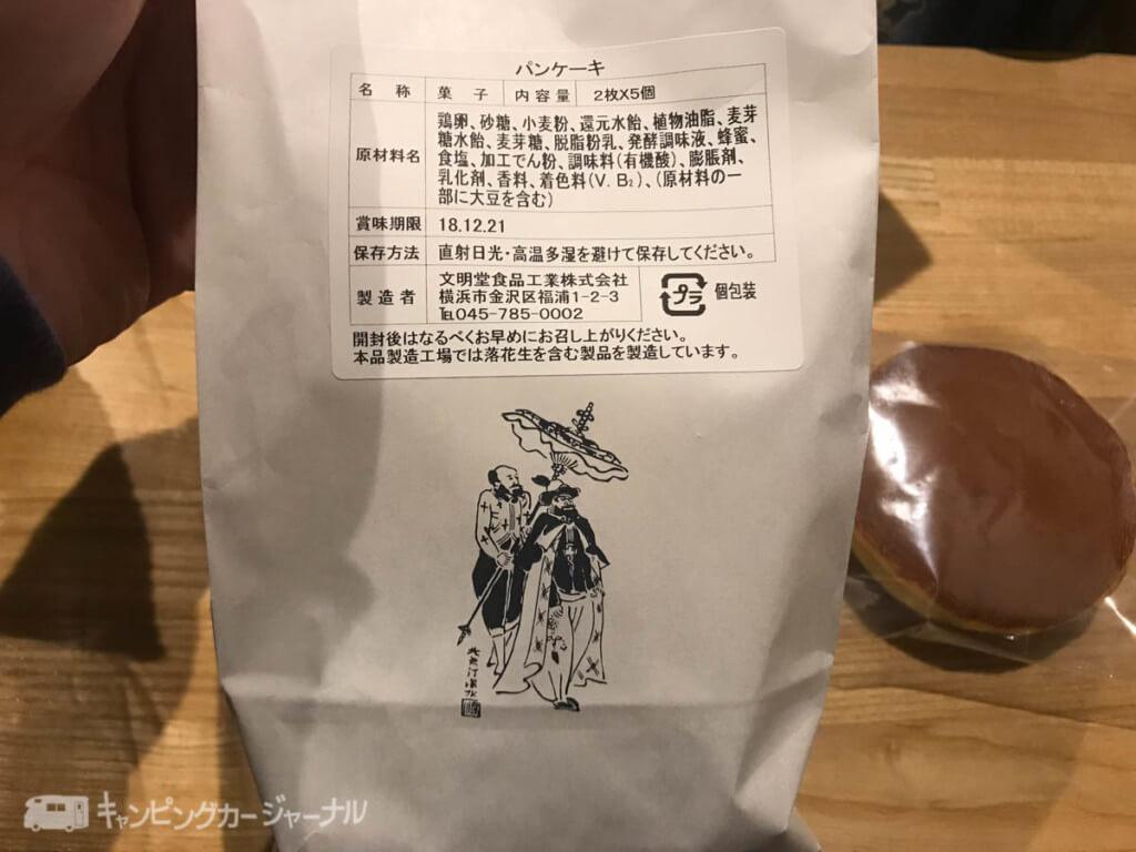 文明堂パンケーキ