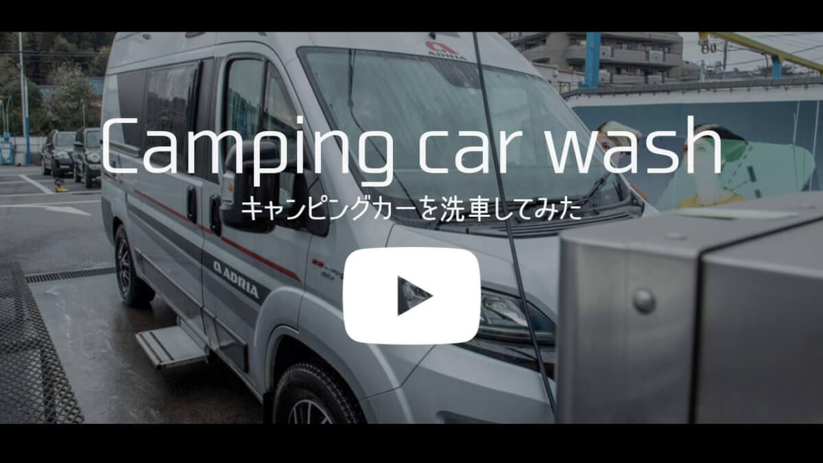 キャンピングカーを洗車してみた