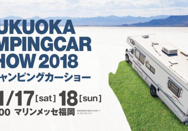 福岡キャンピングカーショー