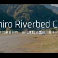 田代運動公園前河川敷はキャブコンも乗入れ可能な最高の無料キャンプ場
