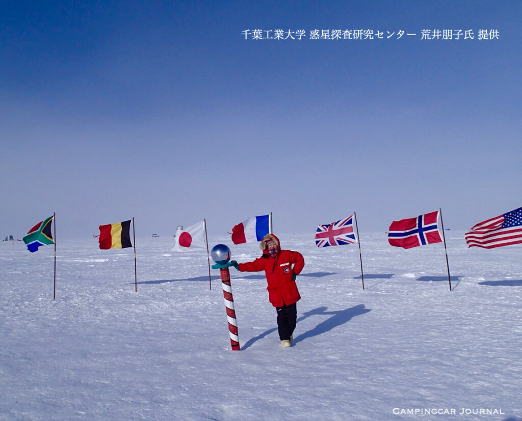 南極点の荒井朋子氏