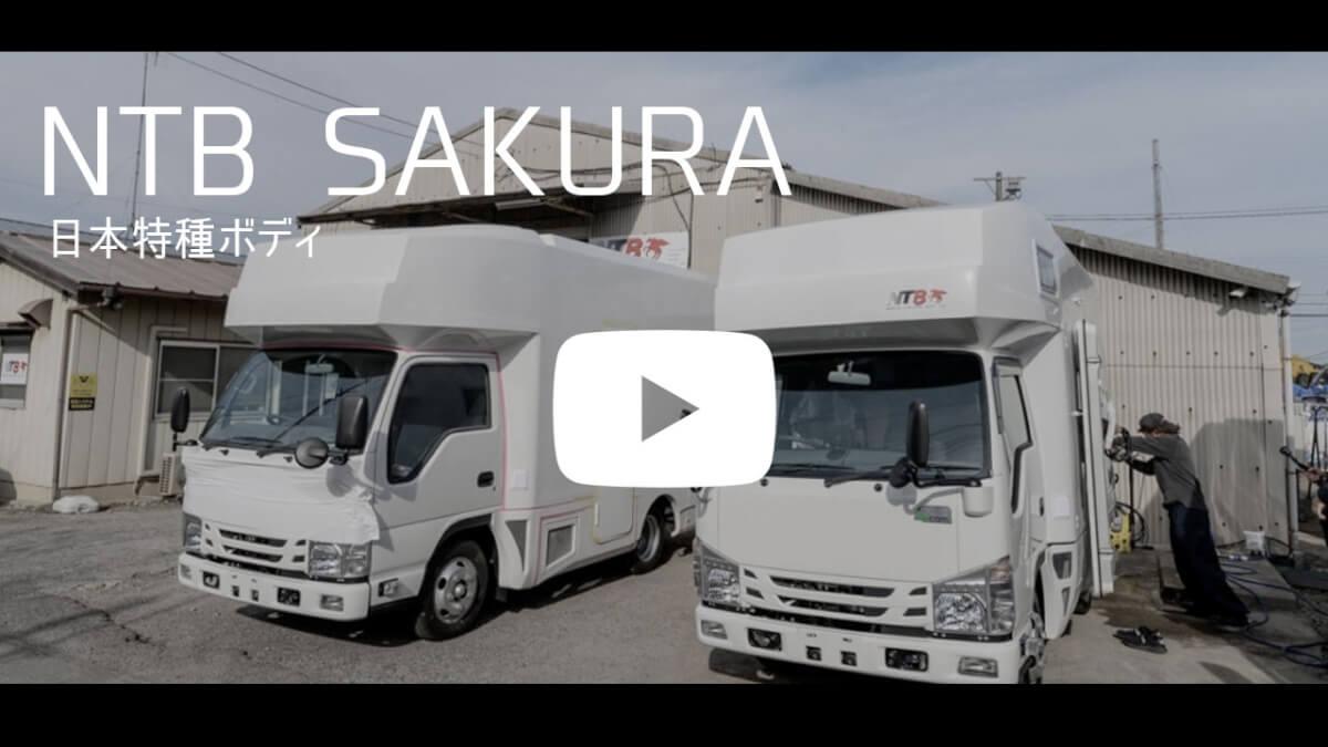 日本特種ボディsakuraのyoutube動画