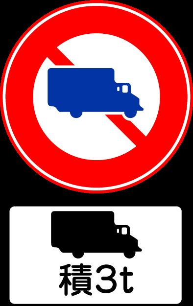 トラック禁止