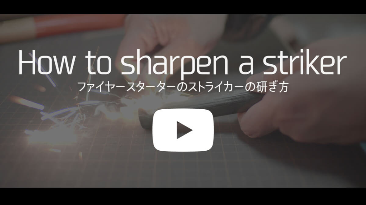 ストライカーの研ぎ方 youtube動画