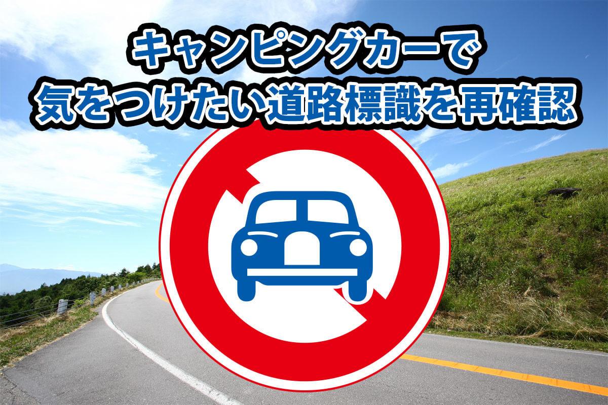 キャンピングカーで気をつけるべき標識