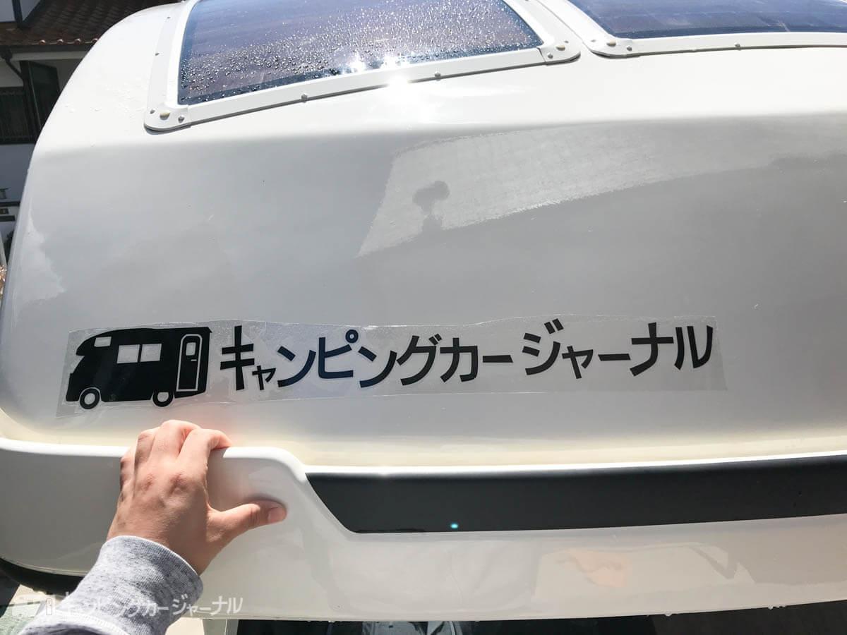 キャンピングカージャーナルオリジナルのステッカーをバンテックZiLに貼る