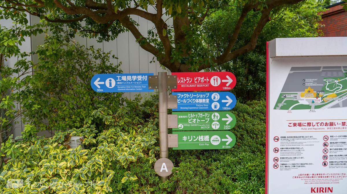 キリンビール横浜工場内の案内板