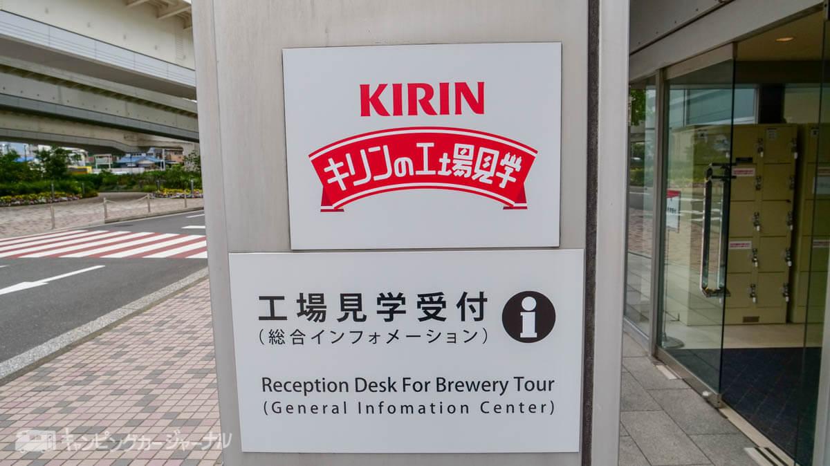 キリンビール横浜工場受付