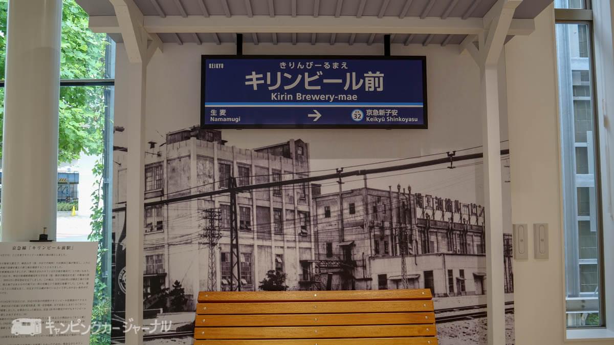 キリンビール横浜工場のインスタ映えスポット