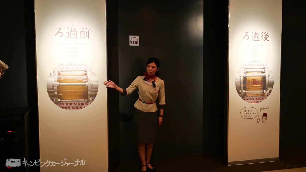 キリンビール横浜工場の案内
