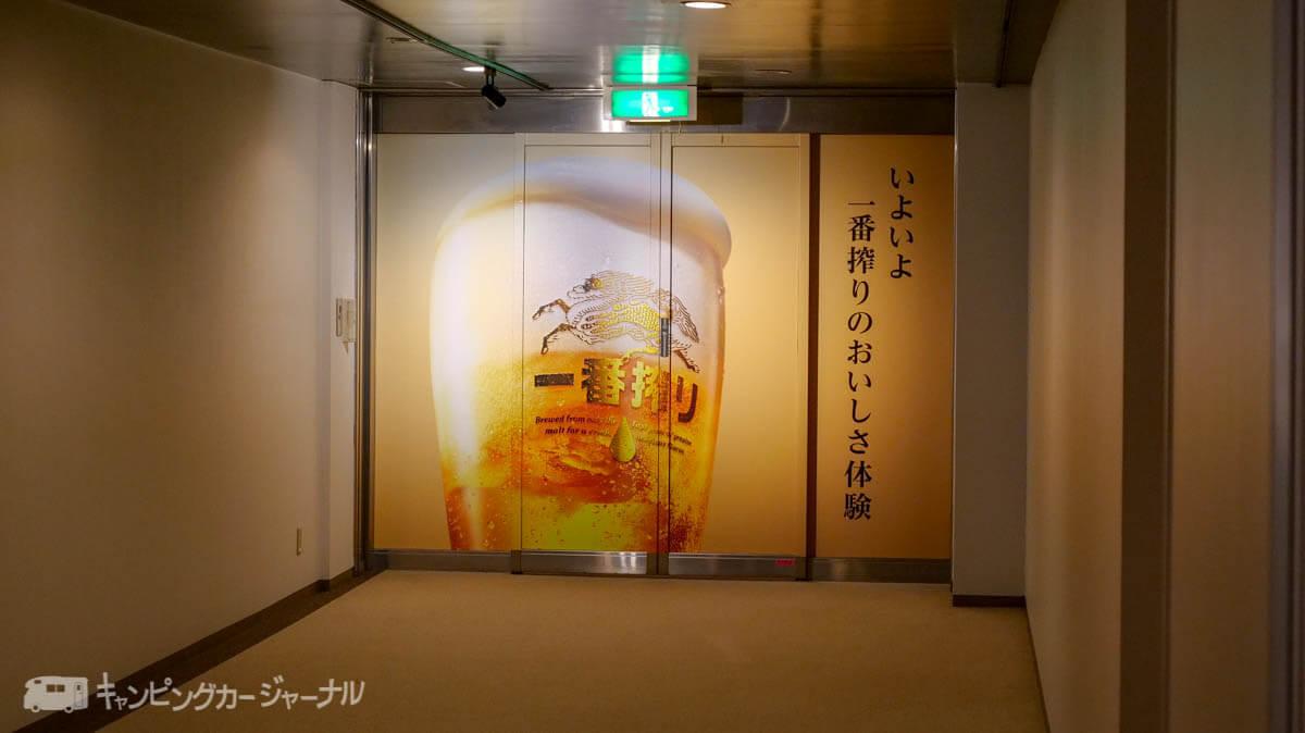 キリンビール横浜工場でビールを煽られる