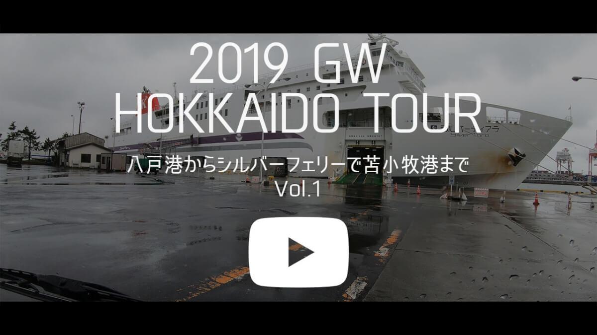 2019GW北海道ツアー 八戸港からシルバーフェリーで苫小牧港まで