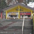 前沢サービスエリアでおすすめグルメ&お土産2019 【キャンピングカー北海道の車中泊の旅2019】