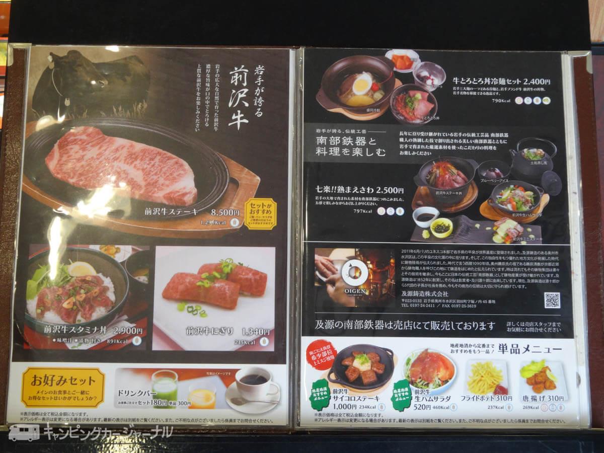 前沢レストランのメニュー