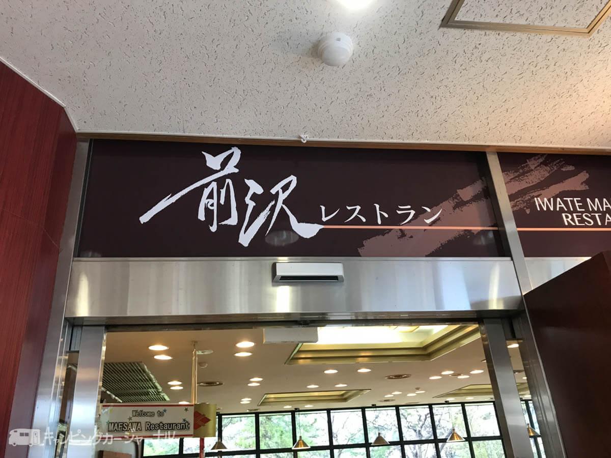 前沢レストラン