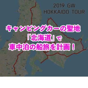 北海道車中泊の旅を計画