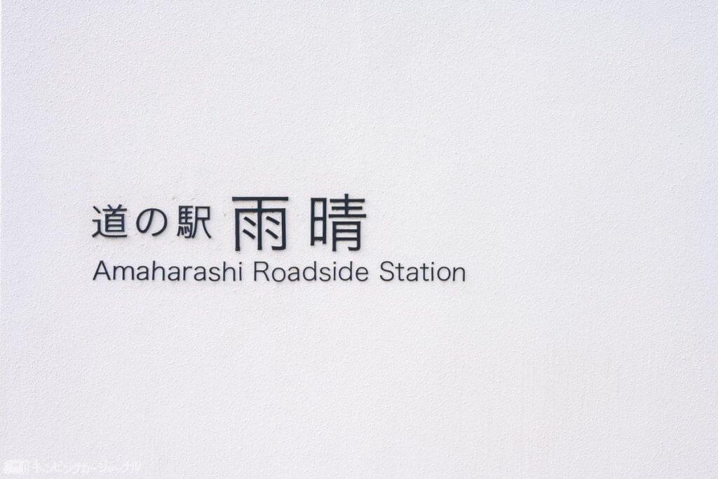 道の駅 雨晴