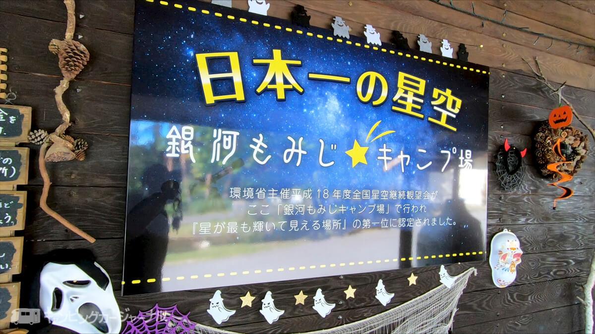 銀河もみじキャンプ場は日本一の星空が見られるキャンプ場