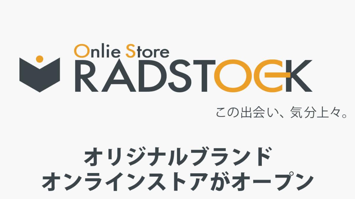 RADSTOCKのオンラインストアがオープン