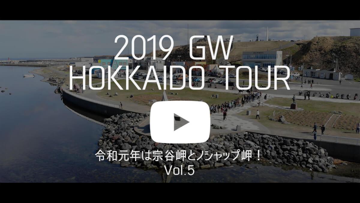 2019GW北海道ツアーVol5