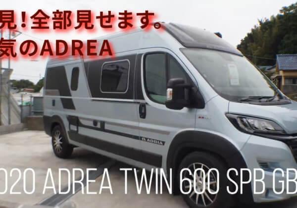 アドリア TWIN 600